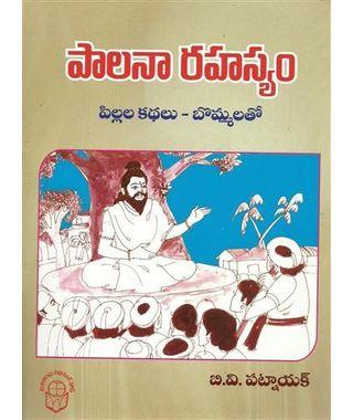 Palana Rahasyam