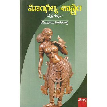 Mangalya Sastram