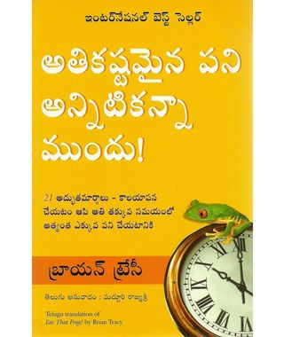 Eat That Frog (Telugu)