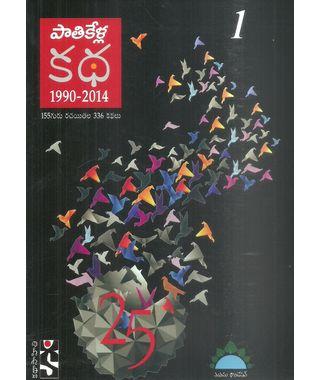 Paatikella Katha- 1990- 2014, Set Of 2 Volumes