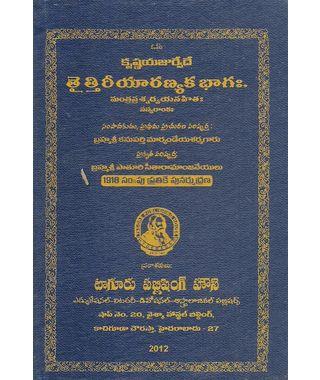 Krishna Yajurvede Thithireyaranyaka Bhagah