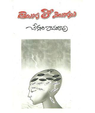 Telugu lo Velugulu