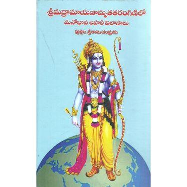 Srimadramayanamruthatharanginilo Manobhava Lahari Vilasalu