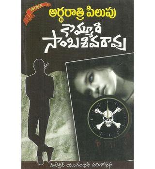 Kommuri Sambasiva Rao Book Set