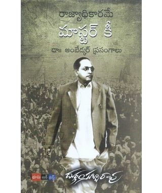 Master Key Dr Ambedkar Prasangalu
