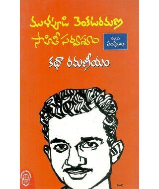Mullapudi Venkata Ramana Saahithee Sarvaswam, katha Ramaneeyam- 2