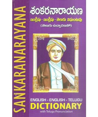 Sankara Narayana (English- English- Telugu) Dictionary
