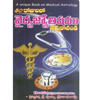 40 Rojulalo Vaidya Jyotishyamu Nerchukonandi
