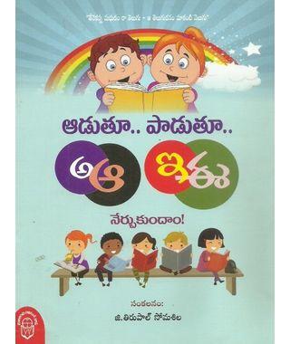 Aaduthu- Paaduthu
