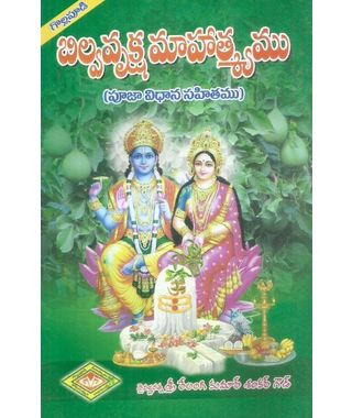 Bilwavruksha Mahatmyamu