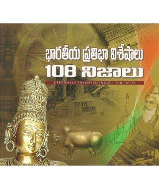 Bharatheya Prathibaa Visheshalu 108 Nijalu