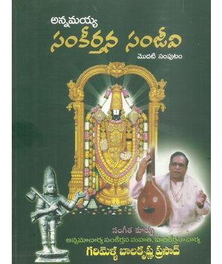 Annamayya Sankeethana Sanjeevi- 1, 2(set)