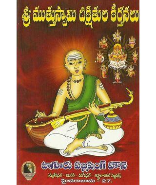 Sri Muthuswami Dhekshitula Keerthanalu