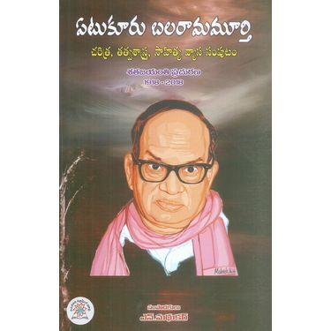 Yetukuru Balaramamurthy (Charithra, Thathwashastra, Vyaasa Samputam)