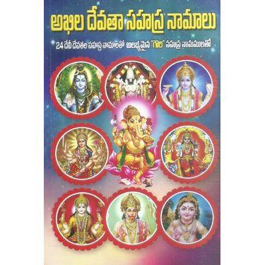 Akhila Devatha Sahashra Namalu