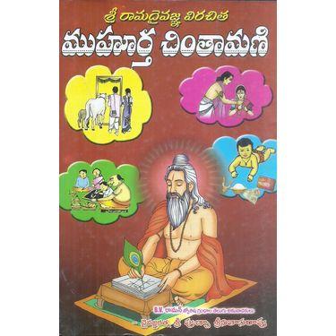 Sri Ramadaivajna Virachitha Muhurtha chinthamani