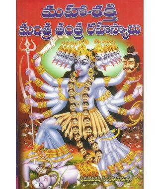 Mahasakthi Mantra Tantra Rahasyalu