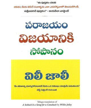 Parajayam Vijayaniki Sopanam