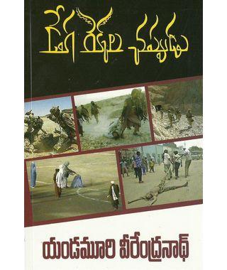 Dega Rekhala Chappudu