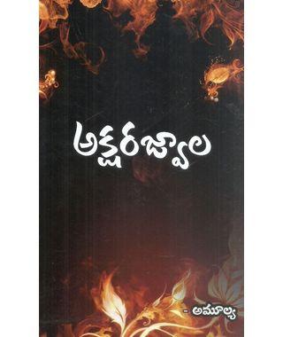 Aksharajwala