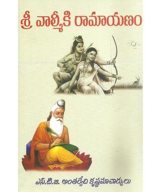 Sri Valmiki Ramayanam