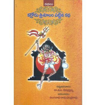 Karrodu Trisulam Pattina Katha