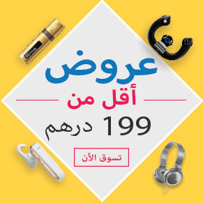 All Under AED199