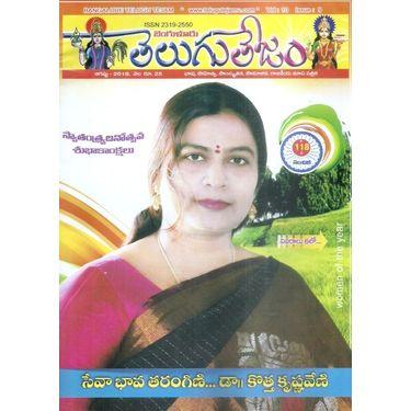 Telugu Tejam