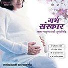 Santulan Garbh Sanskar CD, Marathi, marathi