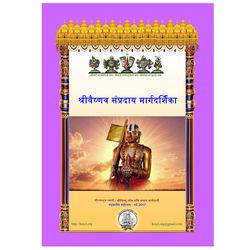 Simple guide to SrIvaishNavam, hindi