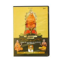Sri Gnanananda Vaibhavam