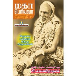 Maha Periyava (Part 4)