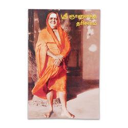 Sri Gnanananda Dharisanam