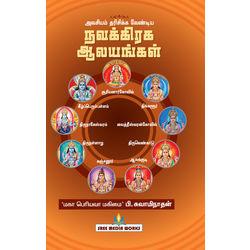 Navagraha Aalayangal