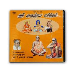 Sri Guruthraya Charithram