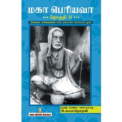 Periyava Periyavathaan (Part 2)
