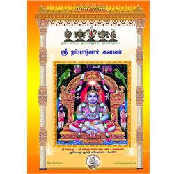 SrI nammAzhwAr vaibhavam, tamil