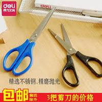 "Deli Scissors 170mm 6 3/5"" W0603 (Pack of 4)"