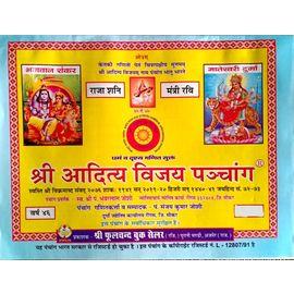 Shri Aditya Vijay Panchang / Panchang 2019
