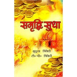 SAMRADHI SUDHA by Mradula Trivedi (astrology book in hindi) with yantra