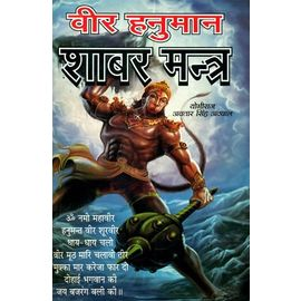 VEER HANUMAN SHABAR MANTRA (Paperback)