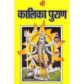 Kalika Purana By Pandit Jwalaprasad Chaturvedi Hindi