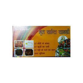 Mool Shanti Puja Samagri Sanskaar Mool Shanti Pooja Kit