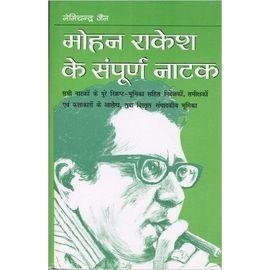 Mohan Rakesh Ke Sampurna Natak (Hindi) Hardcover With Wooden Book Stand