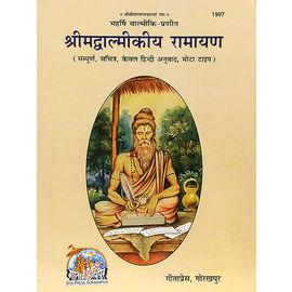 Gitapress Valmiki Ramayan Hindi With Wooden Book Stand