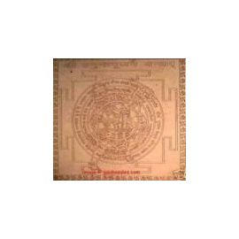 Shree Hanuman Yantra On Copper Sheet
