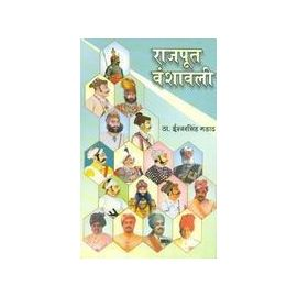 Rajput vanshavali Hardcover 2016
