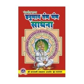 Hanuman Tantra Mantra Sadhna With Copper Hanuman Yantra