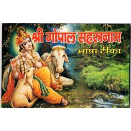 Gopal Shastranaam (Hindi Translation) With Woolen Asan Zedblack Insence Sticks