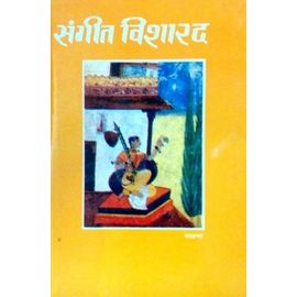 Sangeet Visharad (Hindi) Hardcover 2013